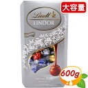 【Lindt】リンツ リンドール シルバー アソート 600g LINDOR Silver Assorted トリュフチョコ チョコレート ミルク ミルク&ホワイト ..