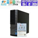 デスクトップパソコン 中古 パソコン Windows 10 オフィス付き DELL OptiPlex 3020 SFF 第4世代 Core i5 3.20G メモリ:16G HD:500GB リカバリ 作成機能