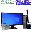 デスクトップパソコン 中古 パソコン Windows 10 オフィス付き 23インチ FullHD 液晶セット NEC Mate MB-H 第4世代 Core i7 4770 3.40G メモリ:16G SSD 1TB DVDROM USB3.0 新品USBマウス・キーボード付