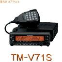 【TM-V71S】144/430MHz二波同時デュアルモービル50W出力※取り扱い免許:3アマKENWOOD