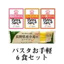 パスタお手軽6食セット 【パスタ パスタソース レトルト商品 MCC】