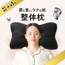 【限定クーポン配布中】 枕 肩 首 整体 おすすめ rakuna ラクナ ひんや