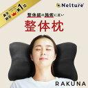 【 整体枕 RAKUNA ( ラクナ )】整体師の施術に近い整体枕 まるで整体師
