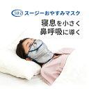 スージーおやすみマスク喉 痛み 寝息 いびき静か 遮音 フィット ガーゼ マスク呼吸しやすい つけ心地◎調節可能 取り外し可能 お手入れ簡単鼻呼吸に導くマスク