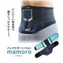 バックサポートベルト マモロ腰 サポート ベルト 腰痛 支え 保護軽い 伸縮 薄い 腰用サポート 腰