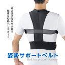 姿勢サポートベルト ブラック naoss背筋 サポート ベルト 腰痛 支え 矯正姿勢 美姿勢 サポーター 背中 背面