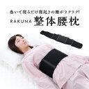 腰 解消グッズ 枕 送料無料 整体腰枕本州・四国へのお届けは