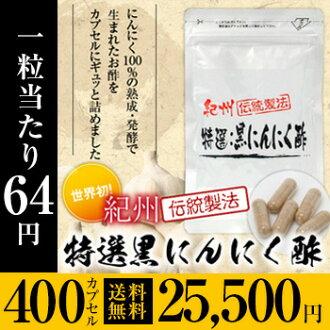 Black garlic vinegar generally Pack 40 CP entered 10-Pack set