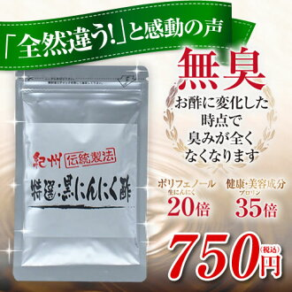 Premium black garlic vinegar first limited reality Pack 10 capsules containing grain per 75 Yen