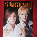 宝塚GRAPH2006年8月号 宝塚グラフ【中古】