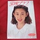 宝塚GRAPH1992年8月号 宝塚グラフ●紫とも表紙【中古】