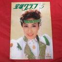 宝塚グラフ1982年5月号 宝塚GRAP...