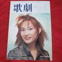 TAKARAZUKA REVUE 歌劇2001年7月号【中古】