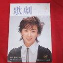 TAKARAZUKA REVUE 歌劇2004年3月号【中古】