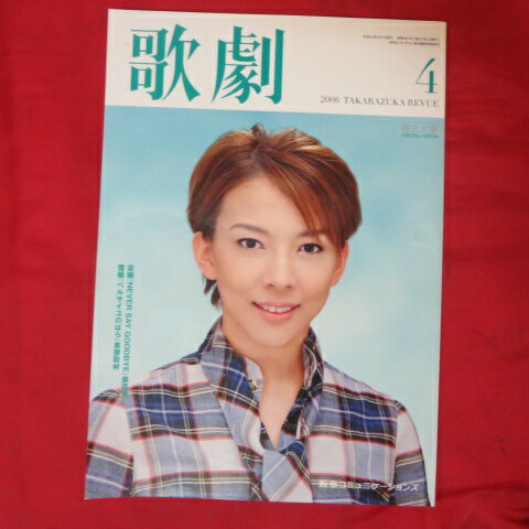 TAKARAZUKA REVUE 歌劇2006年4月号●霧矢大夢表紙【中古】