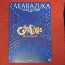 星組公演「ガイズ&ドールズ」パンフレット 2002年 宝塚大劇場●紫吹淳、映美くらら、大和悠
