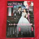 韓国ドラマ公式ガイドブック「マイ・プリンセス」●ソン・スンホン、キム・テヒ【中古】