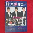 KEJ別冊 VOL.22 コリア・エンターテインメントジャーナル2012年5月号●韓流新発見 JYJのすべて【中古】