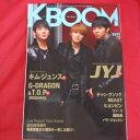 KBOOM Vol.67 2011年3月号●JYJ キム ジュンス【中古】