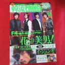 韓流ドラマプリンス 2009年Vol.8 DVD付【中古】