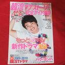 韓流ラブストーリー完全ガイド2010最新版 DVD付●パク・ヨンハ【中古】