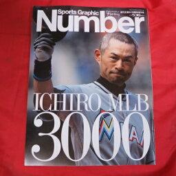 Number臨時増刊 ICHIRO MBL 3000 平成28年8月26日号●イチロー3000本安打達成【中古】
