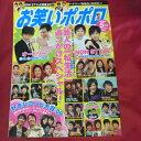お笑いポポロ vol.27 2009年5月号【中古】