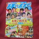 お笑いポポロ vol.29 2009年11月号【中古】