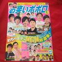 お笑いポポロ vol.33 2010年9月号【中古】