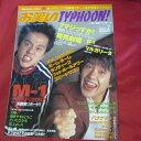お笑いタイフーン vol.2 2003年2月発行【中古】