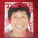マンスリーよしもとPLUS2011年2月号 VOL.017【中古】