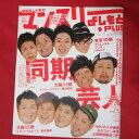 マンスリーよしもとPLUS2010年9月号 VOL.012【中古】