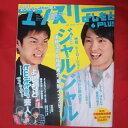 マンスリーよしもとPLUS2010年6月号 VOL.009【中古】
