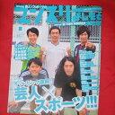 マンスリーよしもとPLUS2012年8月号 VOL.035【中古】