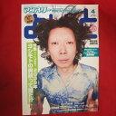 マンスリーよしもと 2009年4月号●2009年ヨシモトの男前って誰だ【中古】