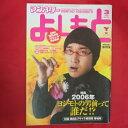 マンスリーよしもと 2006年3月号●2006年ヨシモトの男前って誰だ【中古】