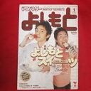 マンスリーよしもと 2004年1月号●チュートリアル表紙【中古】