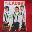 お笑いスタイルラフ vol.3 2005 Autumn ロバート表紙【中古】