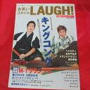 お笑いスタイルラフ 2005 WINTER キングコング表紙【