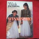 ウインク写真集 「WINKISSIMO」●鈴木早智子/相田翔子【中古】