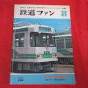 鉄道ファン1982年8月号Vol.22 No256●特集:私鉄特急Part1【中古】