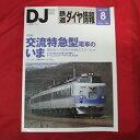 鉄道ダイヤ情報 2007年8月号No.280●交流特急型電車のいま【中古】