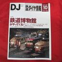 鉄道ダイヤ情報 2007年10月号No.282●鉄道博物館がやってくる【中古】