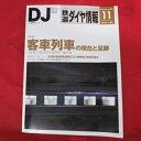 鉄道ダイヤ情報 2007年11月号No.283●客車列車の現在と足跡【中古】