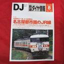 鉄道ダイヤ情報 2009年8月号No.304●名古屋都市圏のJR線【中古】
