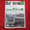 鉄道ダイヤ情報 2008年1月号No.285●いまどきのグリーン車【中古】