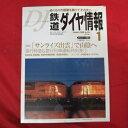 鉄道ダイヤ情報 2006年1月号No.261●サンライズ出雲で山陰へ【中古】