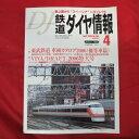 鉄道ダイヤ情報 2006年4月号No.264●東武鉄道車両カタログ2006【中古】