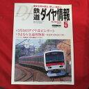 鉄道ダイヤ情報 2006年5月号No.265●さよなら交通博物館【中古】