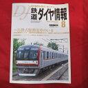 鉄道ダイヤ情報 2006年8月号No.268●吊掛式駆動電車の今【中古】